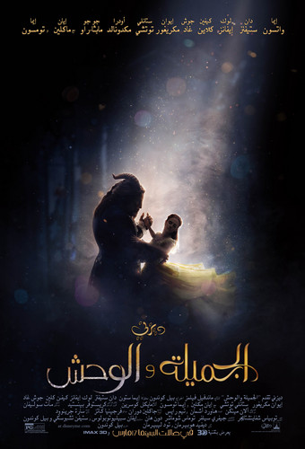 Beauty and the Beast (2017) achtergrond called beauty and the beast 2017 poster الجميلة والوحش