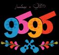 Coco Arabic Logo شعار كوكو العربي
