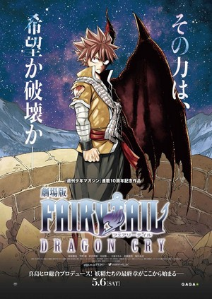 Hiro Mashima--New FT movie: Dragon Tears
