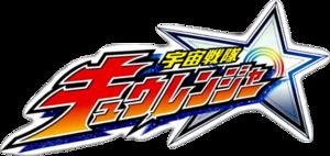 Uchuu Sentai KyuRanger (Logo)