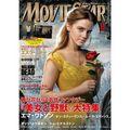 Emma Watson covers Movie Star - Japan (May 2017)  - emma-watson photo