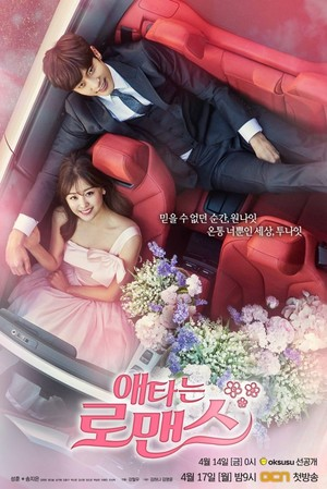 'My Secret Romance' Official Posters