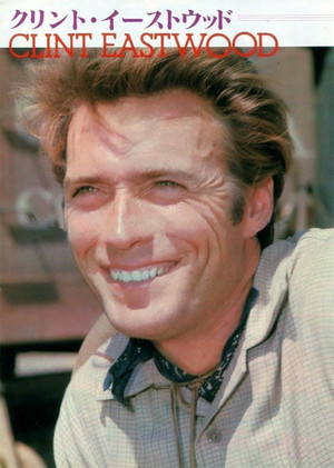 Clint in Rawhide - Poster from a Japanese magazine