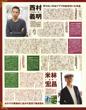 Short interview with Yoshiaki Nishimura and Hiromasa Yonebayashi on Mary and the Witch's blume