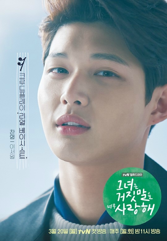 The Liar and His Lover Poster - Korean Dramas Photo