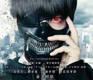 Tokyo Ghoul Movie - Kaneki (masked)