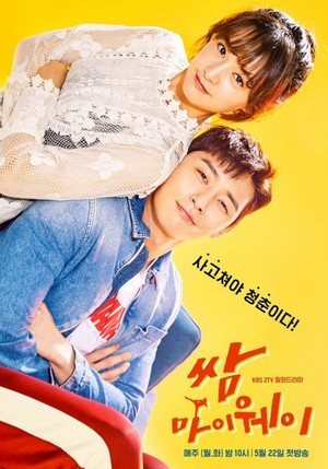 'Fight My Way' official drama poster!