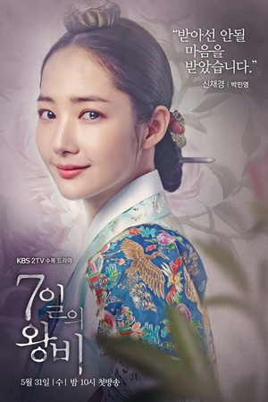 'Queen For 7 Days' Official Posters