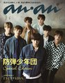 BTS graces the cover of Japanese magazine 'Anan' - bts photo