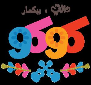 Coco arabic logo Дисней شعار ديزني كوكو بالعربية عربي بيكسار