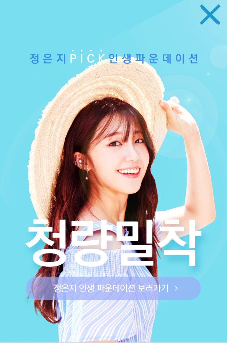 APink images Eunji for makeup CF photoshoot HD wallpaper and background photos