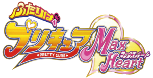 Futari wa Pretty Cure Max दिल (Logo)