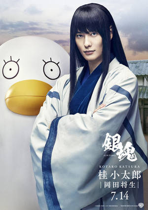 gintama Live Action Movie Poster