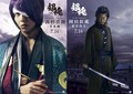 Gintama Live Action Movie Posters     - gintama photo