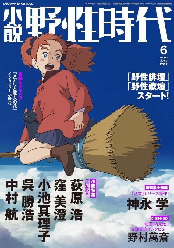 Mary and the Witch's blume on the cover of Shosetsu Yasei Jidai June