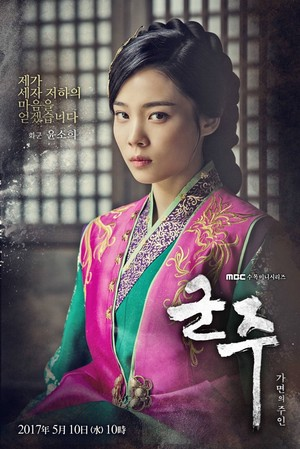 "Official Posters for ""Ruler: Master of the Mask"""