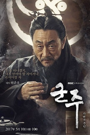 """Official Posters for """"Ruler: Master of the Mask"""""""
