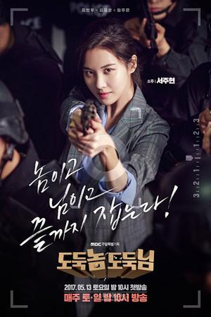 snsd seohyun thief mr thief 1