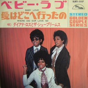 the supremes baby upendo motown 7