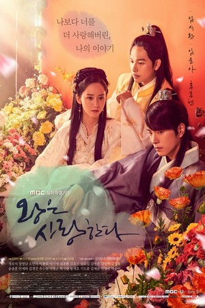 'The King Loves' poster