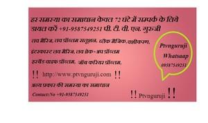 91=9587549251Get প্রণয় Spell Caster Baba ji