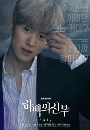 Bride of the Water God posters