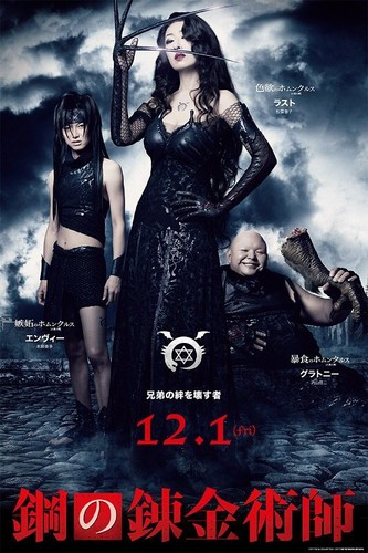 फुल मेटल ऐल्केमिस्ट वॉलपेपर entitled Fullmetal Alchemist Live-Action Movie poster