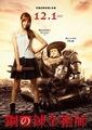 Fullmetal Alchemist Live-Action Movie poster    - full-metal-alchemist photo