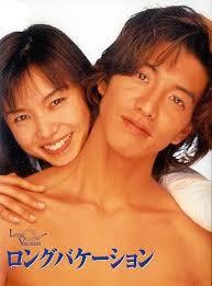 Sena & Minami (Long Vacation 1996)