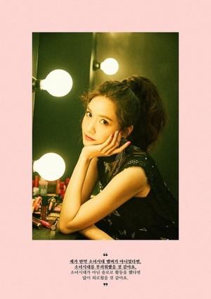 Yoona 'Holiday Night' Teaser