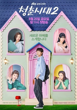 """""""Age Of Youth 2"""" Posters"""