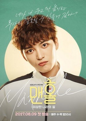 """""""Manhole"""" Reveals Posters Of The 4 Main Leads"""