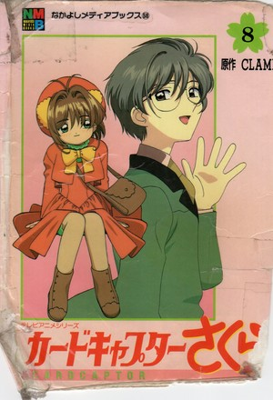 Cardcaptor Sakura vol.8 (Cover)