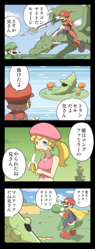비디오 게임 바탕화면 entitled Mario in other games