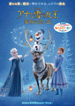 Olaf's Frozen Adventure Japanese Poster - elsa-and-anna photo