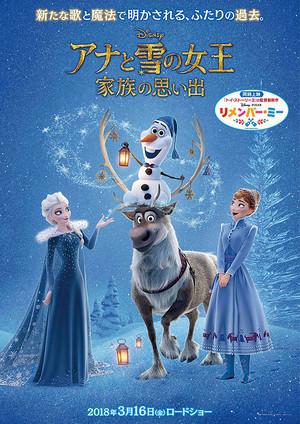 Olaf's Nữ hoàng băng giá Adventure Japanese Poster