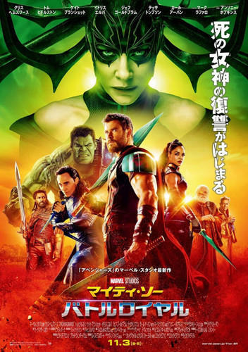 Thor: Ragnarok দেওয়ালপত্র titled Thor: Ragnarok - International Poster