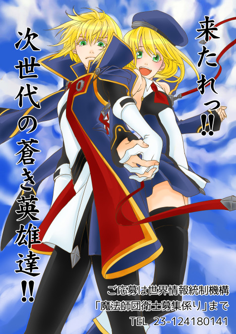 Blazblue Images Jin Noel Wallpaper And Background Photos