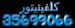 افضل صيانة كلفينيتور    01060037840   توكيل كلفينيتور 0235700997     - fanpop icon