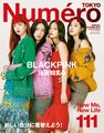 Black rosa graces the cover of Japanese magazine 'Numero'