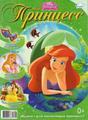 DP Magazine Cover - Ariel - disney-princess photo