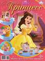 DP Magazine Cover - Belle - disney-princess photo