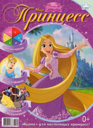 DP Magazine Cover - Rapunzel
