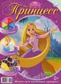 DP Magazine Cover - Rapunzel - disney-princess photo