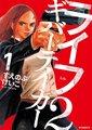 Life 2: Giver Taker - Vol. 1 - life-manga-%E3%83%A9%E3%82%A4%E3%83%95 photo