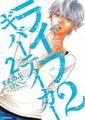 Life 2: Giver Taker - Vol. 2 - life-manga-%E3%83%A9%E3%82%A4%E3%83%95 photo