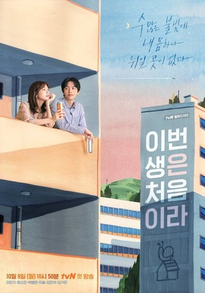"""MAIN POSTERS FOR """"BECAUSE THIS IS MY FIRST LIFE"""""""