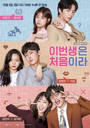 "MAIN POSTERS FOR ""BECAUSE THIS IS MY FIRST LIFE"""