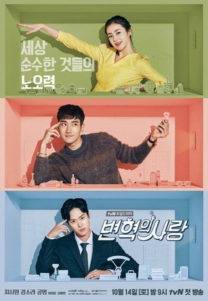"POSTERS FOR TVN'S UPCOMING DRAMA ""REVOLUTIONARY LOVE"""