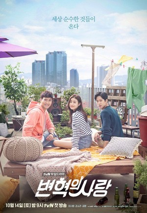 """POSTERS FOR TVN'S UPCOMING DRAMA """"REVOLUTIONARY LOVE"""""""